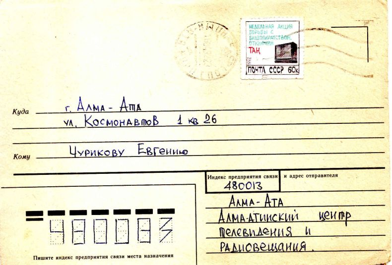 Алматинский креатив (10 фото)