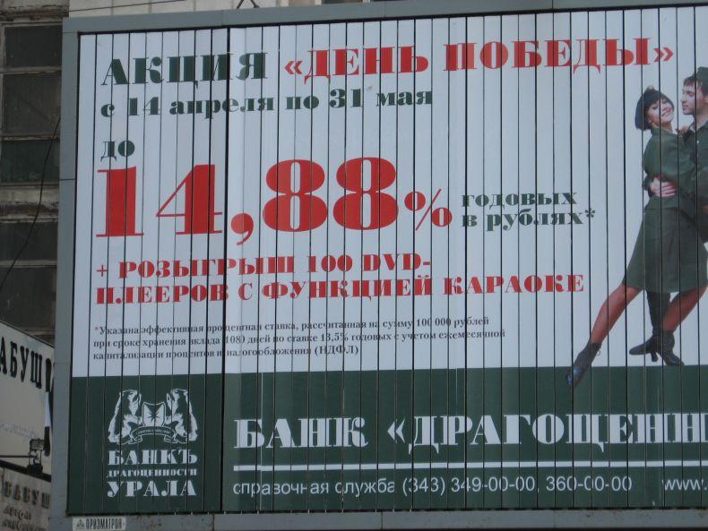 """14,88% в акции """"День Победы"""" (3 фото)"""