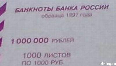 Сказ про миллион рублей (3 фото)