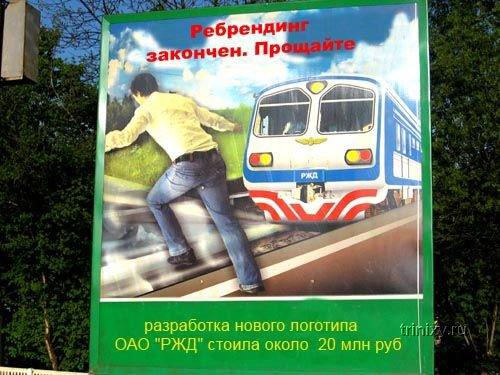 Фотожаба на плакаты на РЖД (29 работ)
