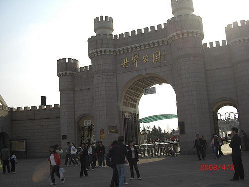 Пекинский парк мира (42 фото)