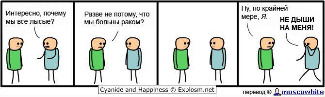 Прикольные комиксы (21 штука)
