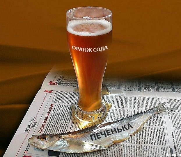 видео выпью пиво чем тарань