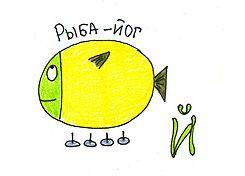 Правильный рыбный алфавит (33 картинки)