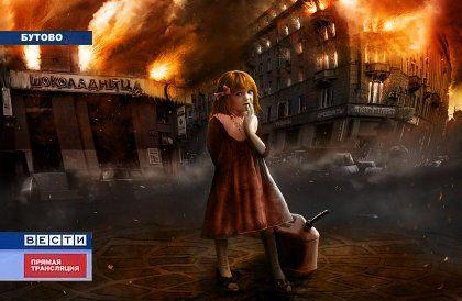 Вести. Прямая трансляция из Бутово (54 фото)