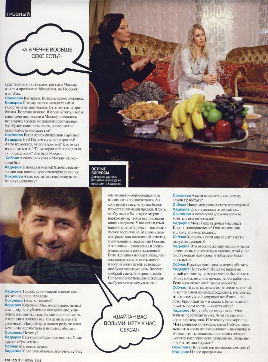 Интервью Ксении Собчак с Рамзаном Кадыровым (6 скринов)