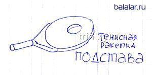 Рисунки шариковой ручкой (79 штук)