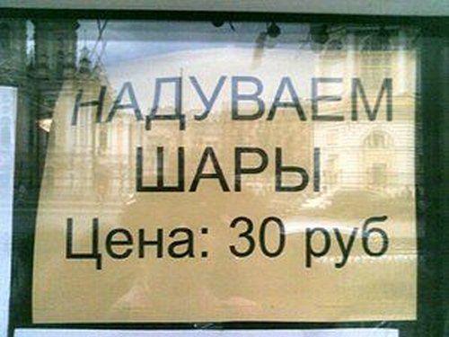 Маразм крепчал. Объявления и надписи (96 фото)