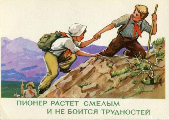 Про пионеров (12 Фото)