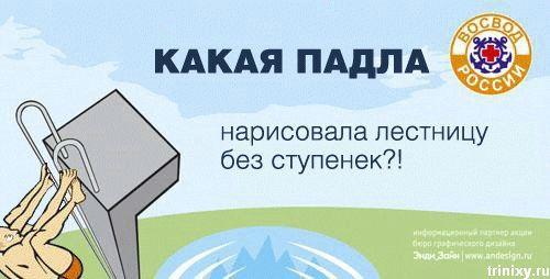 Фотожаба на плакты ОСВОДа (51 работа)