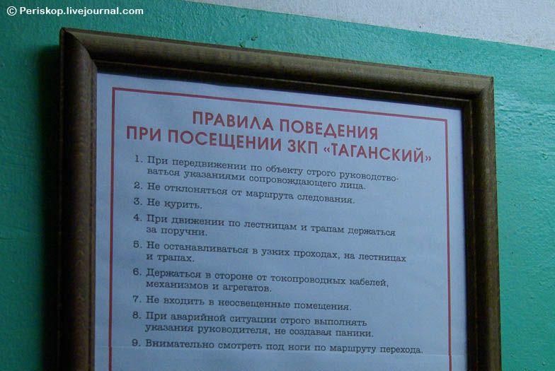 """Москва подземная. Экскурсия в ЗКП """"Таганский"""" (37 фото)"""