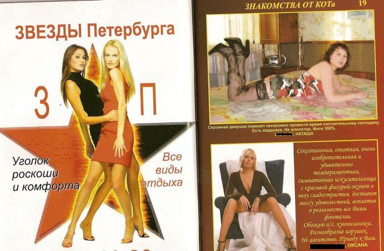 Креативные проститутки (фото + текст)