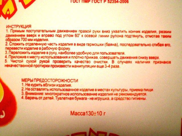 Инструкция по использованию туалетной бумаги (4 фото)