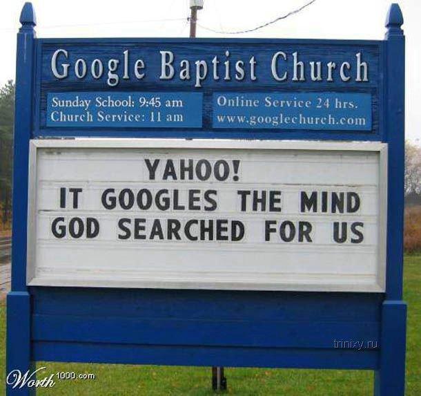 Если бы миром правил Гугл (18 картинок)