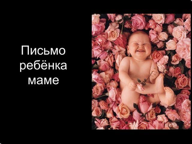 Письмо ребёнка маме (15 картинок)
