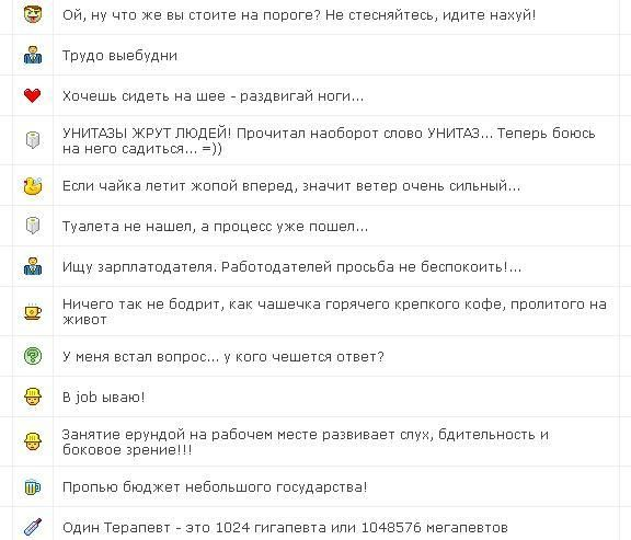 http://ru.trinixy.ru/pics3/20080625/status_01.jpg