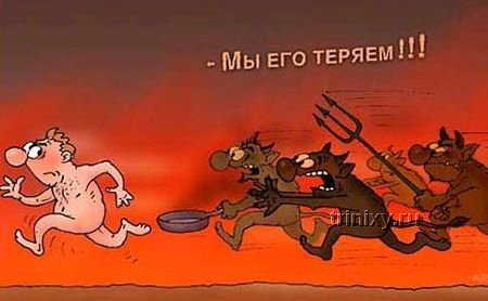 http://ru.trinixy.ru/pics3/20080630/karikatura_08.jpg