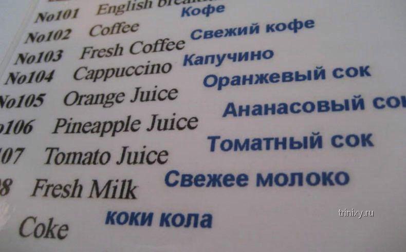 Уроки русского языка на примере меню тайского ресторана (20 фото + текст)