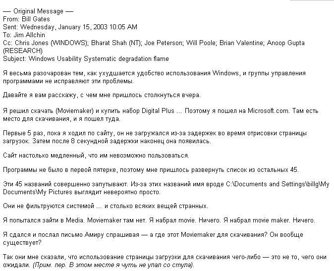 Письмо Билла Гейтса в корпорацию Microsoft