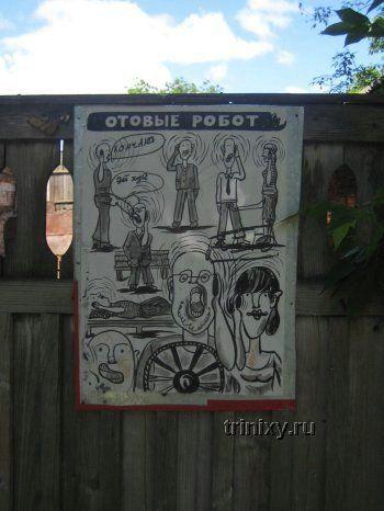 Странные плакаты в самом центре города (19 фото)
