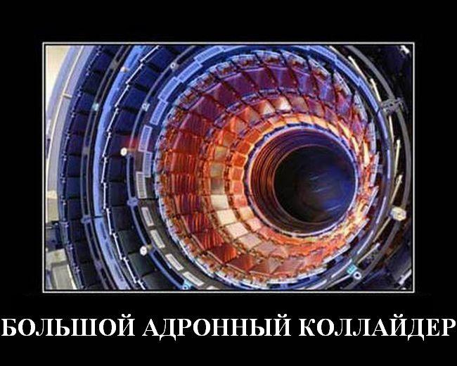 Все про Большой адронный коллайдер (12 фото + 3 видео + текст)