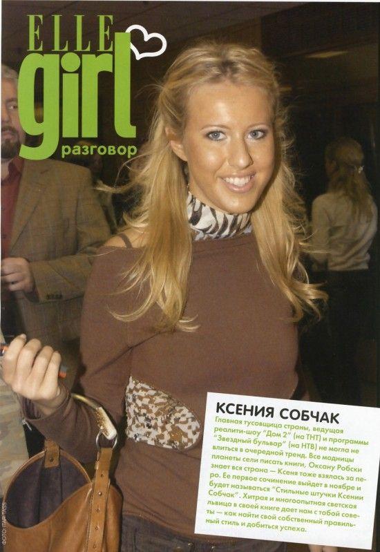 Гламурная девушка Ксения Собчак (50 фото)