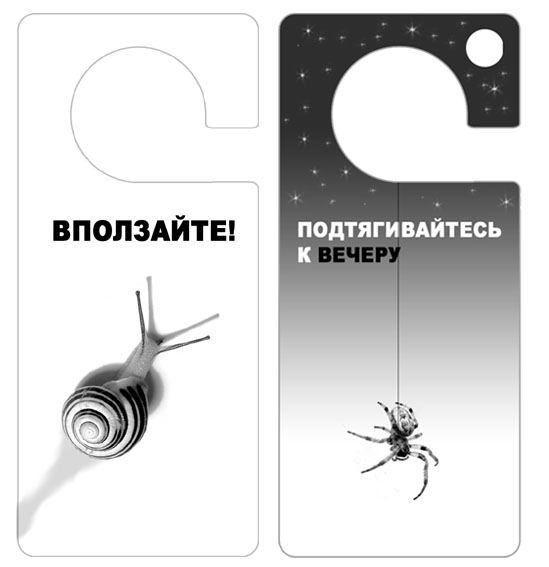 Смешные таблички для дверей (90 штук)