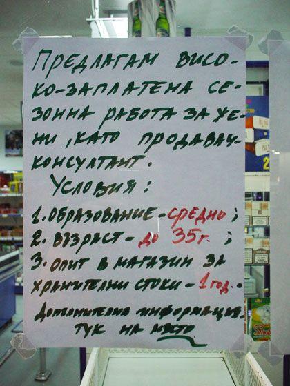 Новая подборка прикольных объявлений и надписей (55 фото)