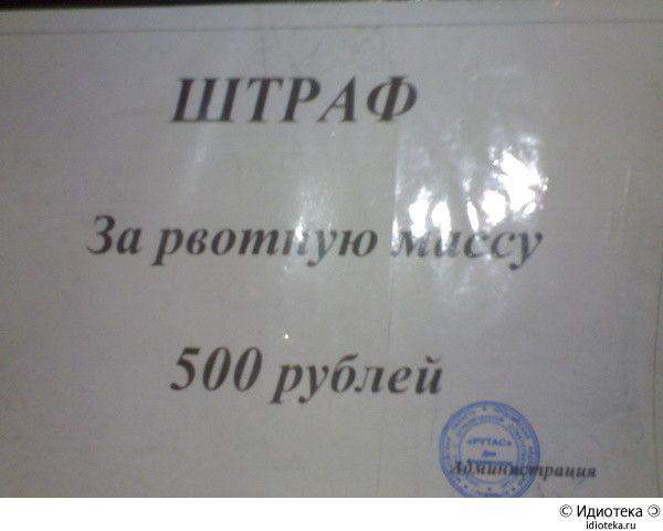 Подборка идиотизмов за полгода (106 штук)