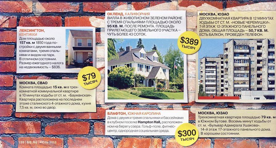 Сравним сколько стоит квадрат жилья в России и Америке? (3 скана)