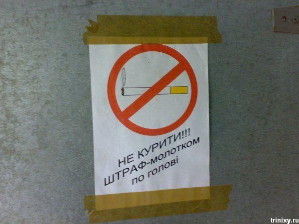 Смешные картинки о запрете курения