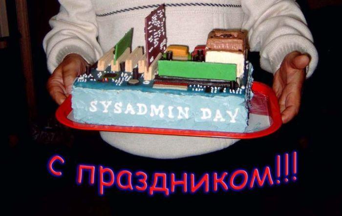 Сегодня день СИСАДМИНА! (68 фото)
