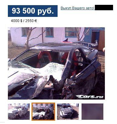 Объявление о продаже Toyota Celica на автофоруме (14 принтскринов)