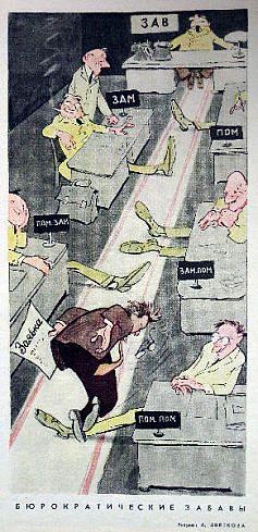 Образ бюрократа в карикатуре времен Советского Союза (58 рисунков)