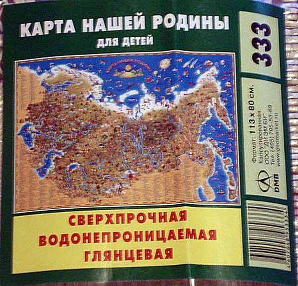 Очень интересная детская карта России (11 фото)