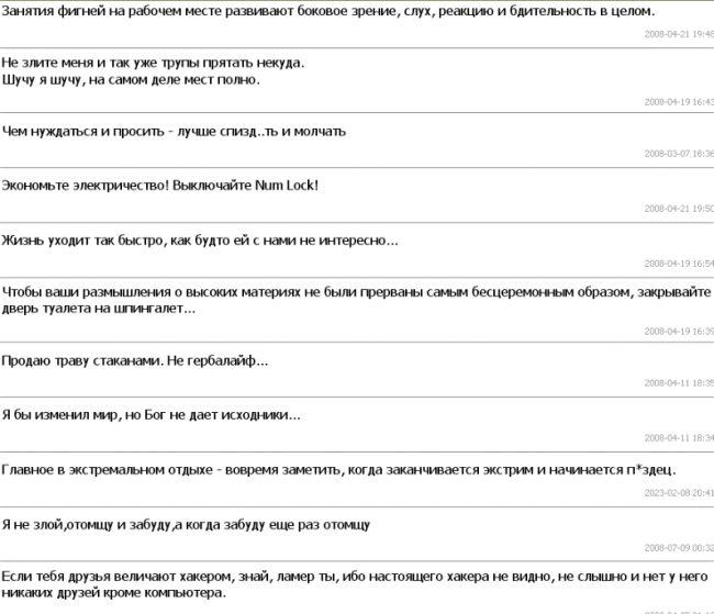 Лучшие подписи юзеров на форумах, сайтах и в аськах (10 принтскринов)