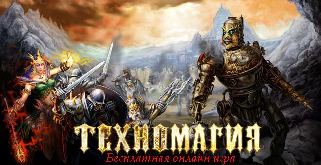 ТехноМагия - Головоломная MMORPG