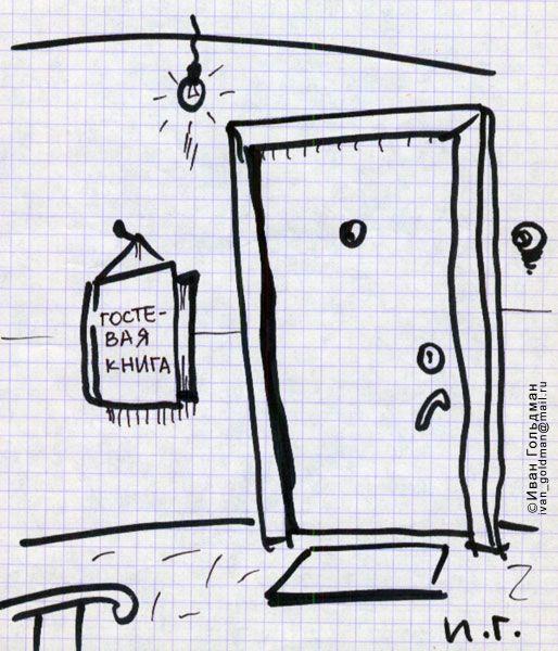 Карикатуры Ивана Гольдмана (37 штук)