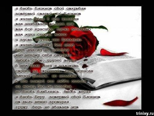 Дневник Андромеды Люпин - Страница 9 Love_poem_13