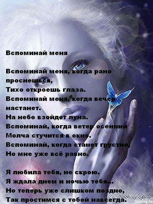 konchaetsya-lyubov-stihi