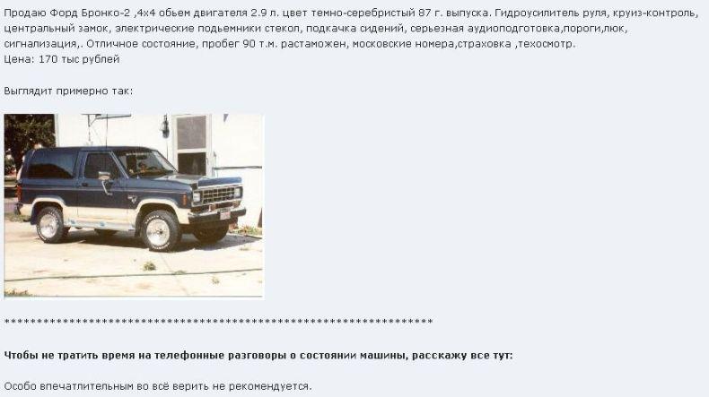 Отличное объявление о продаже автомобиля (3 скриншота + 7 фото)