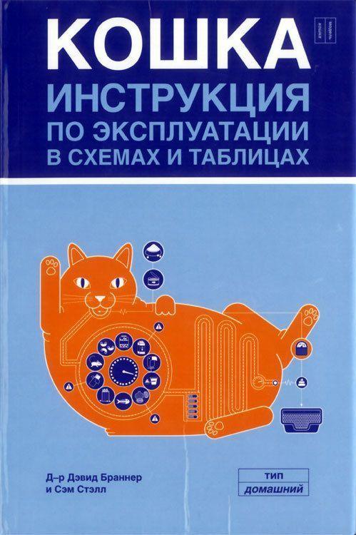 Кошка инструкция по эксплуатации