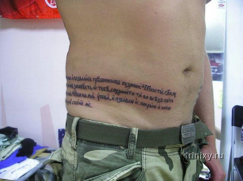 Православная татуировка (3 фото)