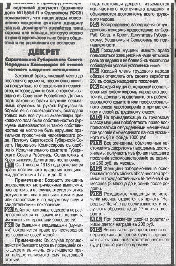Секс советские коммуны фото 93-39