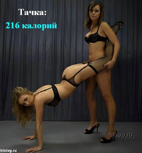Пятничная секс-диета (26 картинок)