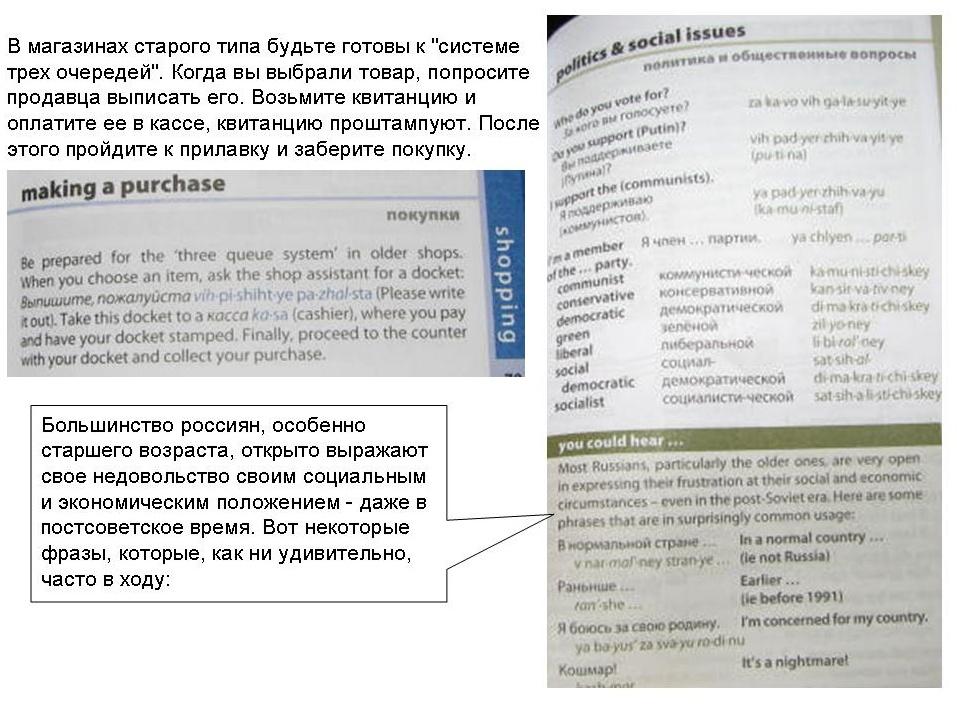 Интересный путеводитель по России (9 фото)