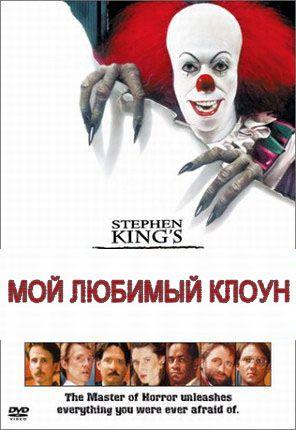 Иностранные фильмы с русскими названиями (131 картинка)
