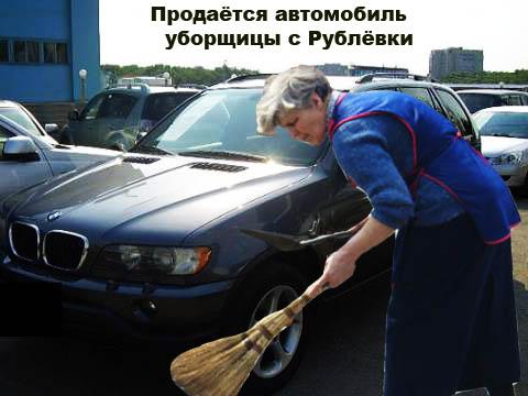 Продается автомобиль уборщицы с Рублевки