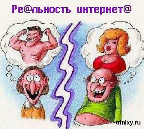 День Интернета в России. Подборка прикольных картинок (67 картинок)