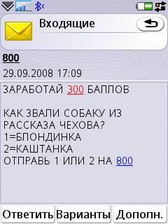 SMS-викторина (26 картинок + текст)